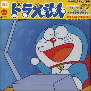 Doraemon Song Collection: Musik