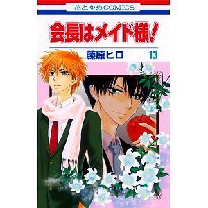 Manga Kaichou WA Maid sama 13 Comic Book Japan Anime