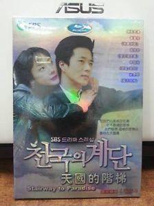 Stairway to Heaven Vol 1 22 End Korean Drama DVD English Subs Bonus DVD