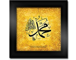 Frame Muhammad 7x7 Islamic Arabic Calligraphy Art Decor Ramadan Gift