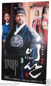 Yi San Korean Drama DVD New