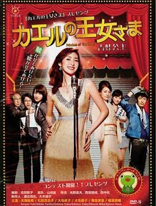 2012 Japanese Drama Princess of The Frog Kaeru No Oujo sama w Eng Subs