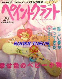 Tole Decorative Painting No 29 Japanese Craft Pattern Magazine I93