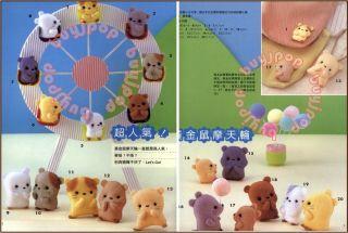 Chinese Japanese Craft Pattern Book Adorable Felt Animal Doll 230 Mascot