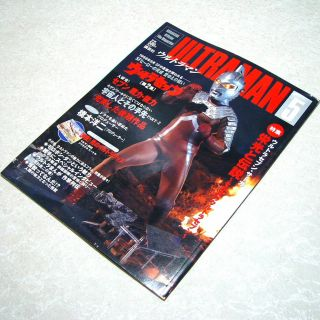 Ultraman Official File Magazine Vol 5 Ultra Seven 02 Tsuburaya Tokusatsu TV Book