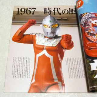 Ultraman Official File Magazine Vol 4 Ultra Seven 01 Tsuburaya Tokusatsu TV Book