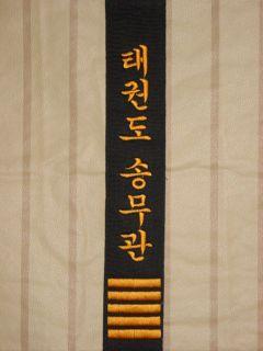Martial Arts Black Belt Embroidered