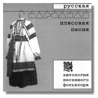 Russian Folk Dancing Song / Russkaya narodnaya plyasovaya pesnya: Music