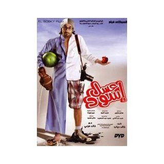 Asal Eswed (Arabic DVD): Movies & TV