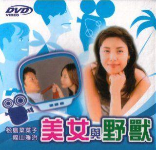 Nanako Matsushima Japanese Drama Tv Series DVD 122 MASAHARU FUKUYAMA, KURANOSUKE SASAKI NANAKO MATSUSHIMA Movies & TV