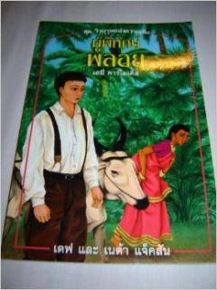 Thai Language version The Hidden Jewel By Amy Carmichael Amy Carmichael story in Thai 134 pages Autor Dave & Neta Jackson: Bible Society: 9789749579688: Books