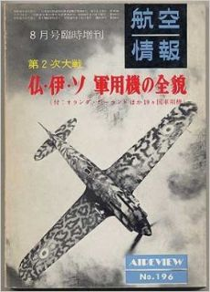 Airview No. 196 World War II Military Aircraft of France, Italy, Soviet and 21 Other Countries Unknown Books