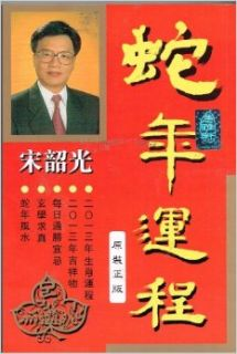 Master Sung 2013 Year of the Snake Fortune Zodiac Book/222 Pages in Chinese/No English  Original Hong Kong Version Master Sung 9789627278818 Books
