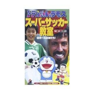 1 ball Doraemon & Ramos Super Soccer classroom friends! (<VHS>) (2000) ISBN: 4099030679 [Japanese Import]: Ruy Ramos: 9784099030674: Books